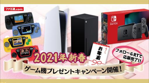 PS5、Xbox Series X、スイッチ、ゲームギアミクロが当たる! 新春ゲーム機お年玉プレゼントキャンペーン