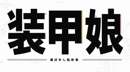 アニメ「装甲娘戦機」の最新PVと第1話の予告動画、先行場面カットが公開