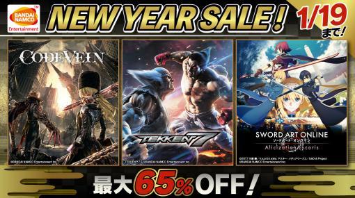 「CODE VEIN」や「鉄拳7」が対象の「バンダイナムコエンターテインメント NEW YEAR SALE」がスタート