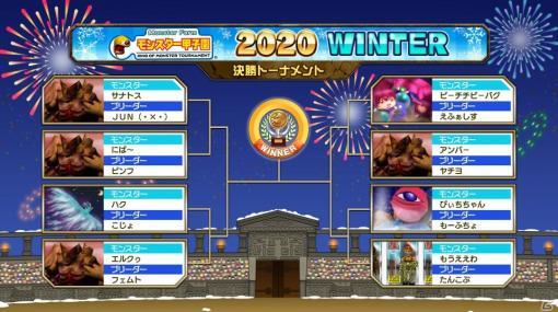 移植版「モンスターファーム2」の公式大会「モンスター甲子園2020 WINTER」決勝トーナメント動画が公開!