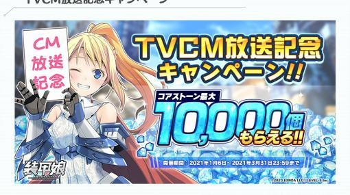「装甲娘 ミゼレムクライシス」で最大10,000個のコアストーンがもらえるTVCM放送記念キャンペーンが開始!