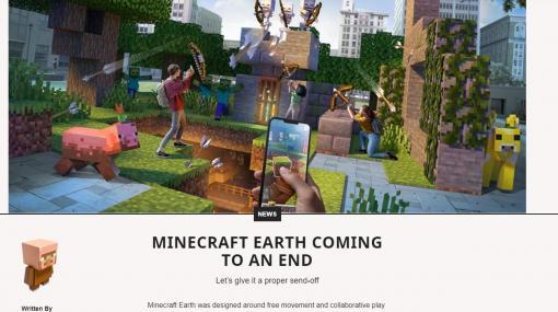 AR対応の「Minecraft Earth」、6月に終了へ コロナ禍でのプレイは「不可能に近い」 - ITmedia NEWS