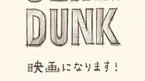 『スラムダンク』新作アニメ映画化決定!