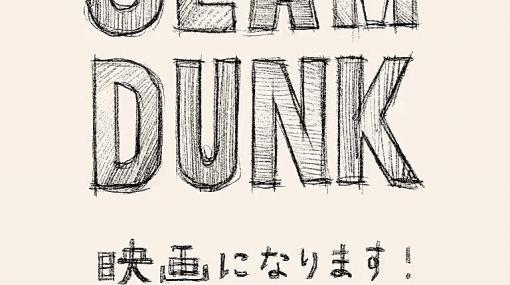 「スラムダンク」映画化決定!作者・井上雄彦氏がTwitterで発表