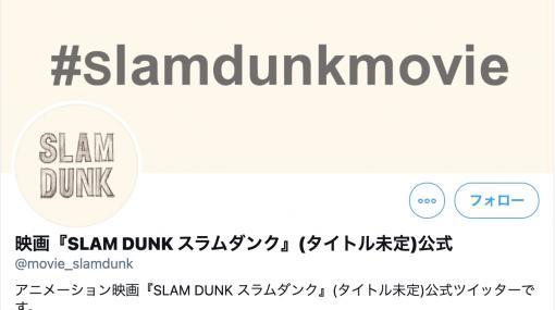 「スラムダンク」新作映画はアニメに! ティザーサイトおよび公式Twitterがオープン