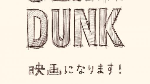 井上雄彦「SLAM DUNK」アニメ映画化決定 - コミックナタリー