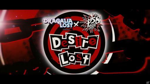 「ドラガリアロスト」にて「ペルソナ5 スクランブル ザ ファントム ストライカーズ」のイベントが1月末より開催決定!