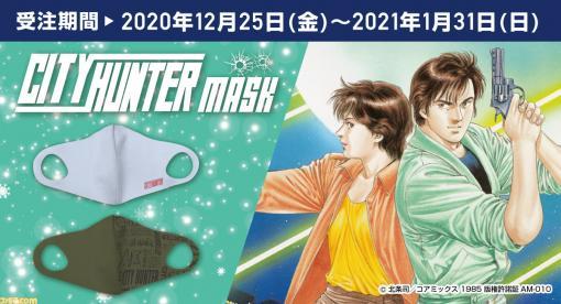 """『シティーハンター』オールシーズンマスク第2弾が登場。キャラクターや""""XYZ""""などのロゴをあしらったファッショナブルなデザインのマスク"""