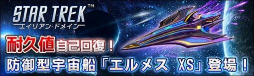 """「スター・トレック エイリアン・ドメイン」で新宇宙船""""エルメス XS""""が手に入るイベントが開催"""