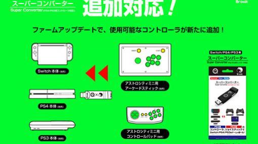 Switch/PS4/PS3用ゲームパッド変換アダプターで「アストロシティミニ」用アケコンやゲームパッドが使えるように