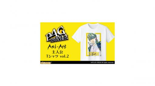 『ペルソナ4 ザ・ゴールデン』主人公 Ani-Art Tシャツ vol.2と手帳型スマホケース vol.2が発売決定。予約受付中
