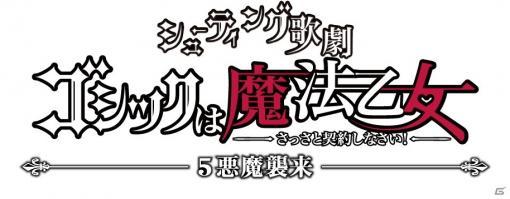 シューティング歌劇「ゴシックは魔法乙女-5悪魔襲来-」5悪魔や真少年、デススマイルズのキャラクタービジュアルが公開!