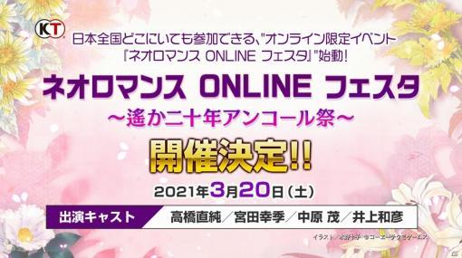 オンライン限定イベント「ネオロマンス ONLINE フェスタ ~遙か二十年アンコール祭~」が3月20日に実施!