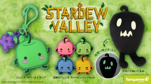 心優しきモンスターや森の精霊と一緒に暮らそう。カントリーライフRPG『スターデューバレー』の新作グッズ3点がFangamer Japanから発売