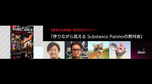 著者5名が登壇、『作りながら覚える Substance Painterの教科書』発売記念セミナー2月6日(土)開催(ボーンデジタル) - ニュース