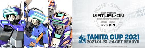 「電脳戦機バーチャロン」のオンライン大会「TANITA CUP 2021」が本日開催