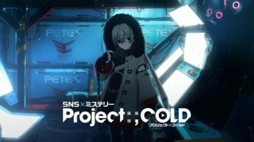 SNSミステリー「Project:;COLD」の解決編が開始。真の主人公・イオリが登場