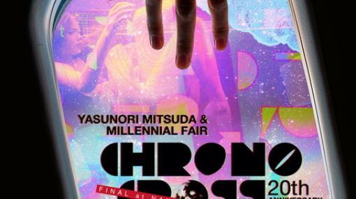 『クロノクロスライブ LIVE Blu-ray』発売決定