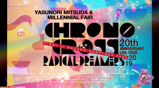 『クロノクロス』20周年ライブブルーレイディスク、4月14日発売決定。総再生数705分の大ボリューム完全生産限定盤も