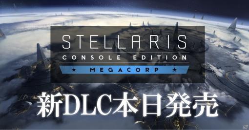 PS4版「Stellaris」のDLC「メガコープ」が発売!事業拡大を続けて銀河系貿易の支配に乗り出そう