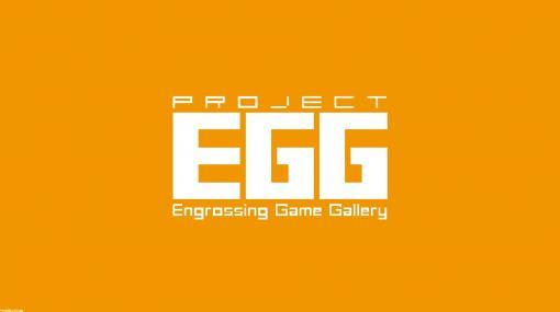 """懐かしの家庭用、アーケード、PCゲームを最新OSで! 今年、20周年を迎える""""プロジェクトEGG"""""""