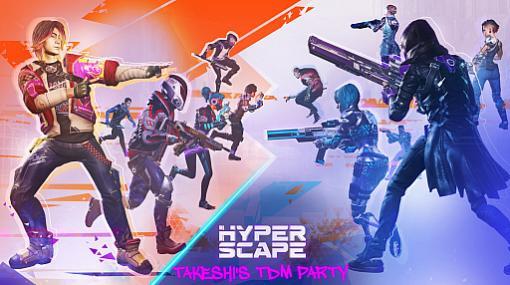 """「ハイパースケープ」でイベント""""タケシのチームデスマッチパーティ""""が開催中。PC版とのクロスプレイも開始"""