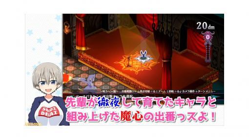 『魔界戦記ディスガイア6』を宇崎ちゃんと桜井先輩がゲーム実況する動画がKADOKAWAアニメチャンネルにて公開