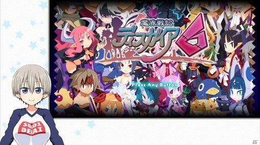「魔界戦記ディスガイア6」を「宇崎ちゃんは遊びたい!」の宇崎ちゃんと桜井先輩が遊ぶゲーム実況動画が公開!