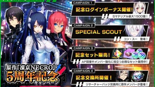 「凍京NECRO<トウキョウ・ネクロ> SUICIDE MISSION」で原作「凍京NECRO」の5周年記念キャンペーンが開催!