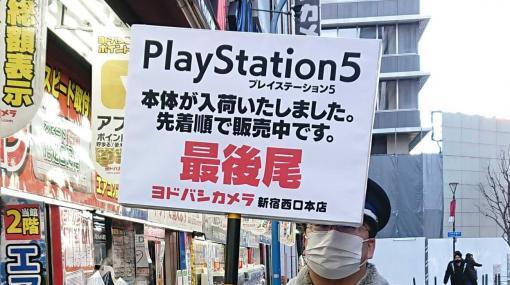 ヨドバシアキバ、PS5店頭販売で警察が出動する騒ぎに