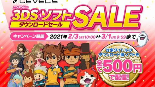 レベルファイブの3DSタイトルが500円(税込)になるセールが2月3日より実施!「イナズマイレブン」シリーズなどが登場