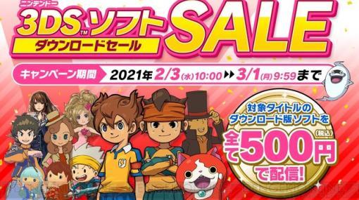 『イナズマイレブン』『レイトン教授』シリーズなどレベルファイブの3DSソフトが期間限定で500円に!