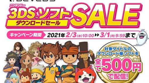 【全部500円】『イナズマイレブン』や『妖怪ウォッチ』などレベルファイブの3DSソフトが500円に。本日2/3よりセール開催