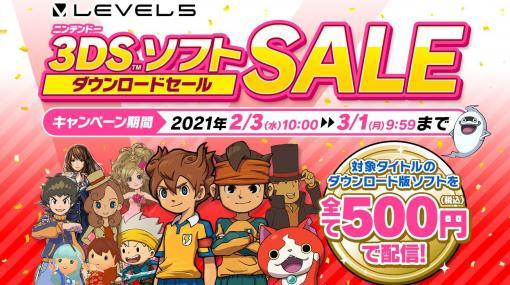 「レイトン教授」や「イナズマイレブン」シリーズなど! レベルファイブ、3DS用タイトル30作品のセールスタート!対象タイトルは全て500円!