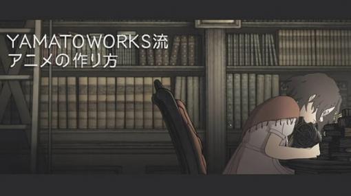 PCは? 椅子は? アニメCG制作における環境作り「YAMATOWORKS流アニメの作り方」 CGWORLD 2020 クリエイティブカンファレンス レポート(6) - 特集