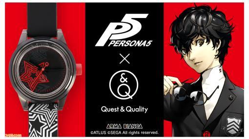 """『ペルソナ3』『ペルソナ4』『ペルソナ5』腕時計3種が登場。太陽電池腕時計""""Q&Q SmileSolar""""とのコラボ"""