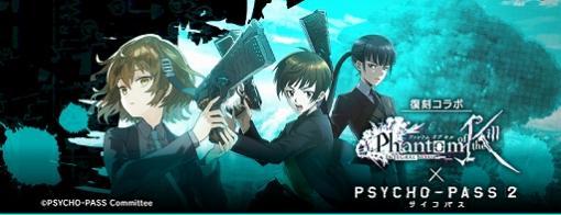 「ファンキル」とアニメ「PSYCHO-PASS サイコパス 2」のコラボが2月中旬に復刻