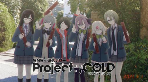 SNSミステリー「Project:;COLD」が完結。総監督が藤澤 仁氏であることが明かされ,新展開向けたアンケートも実施中