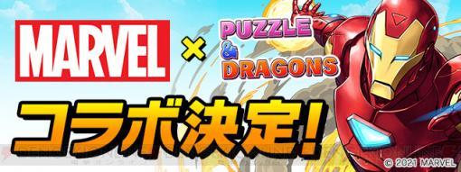 『パズドラ』×マーベルのコラボイベント開催。アイアンマンやキャプテン・アメリカが集結