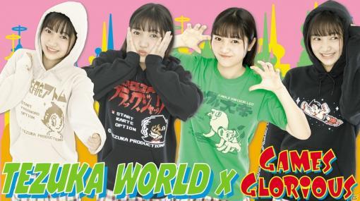 「鉄腕アトム」など手塚治虫作品がレトロゲーム機風デザインのパーカーやTシャツになって登場!渋谷MODIにて2月15日より発売