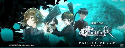 「ファントム オブ キル」にてTVアニメ「PSYCHO-PASS 2」との復刻コラボが2月中旬に開催決定!