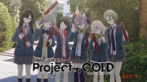 総監督は「ドラクエ」シリーズの元ディレクター藤澤仁!SNSミステリー『Project:;COLD』全員生存ENDで物語完結