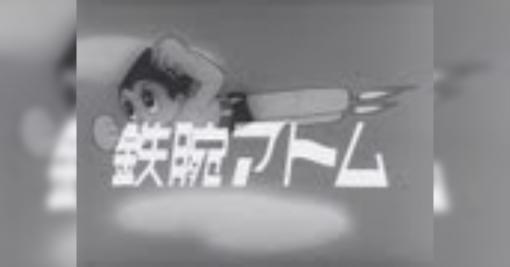 鉄腕アトムの歌詞「空をこえて ラララ星のかなた」の「ラララ」に隠された意味がすごいとなっていたら作詞を誰がしたのか知って全部納得してしまった - Togetter