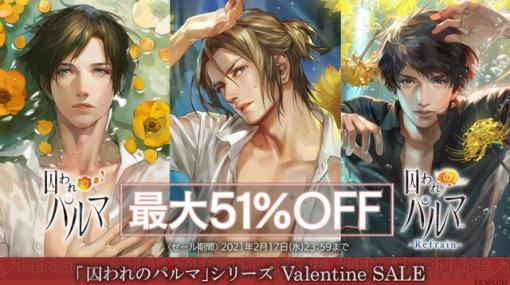 バレンタインセールでSwitch版『囚われのパルマ』シリーズが最大51%オフ