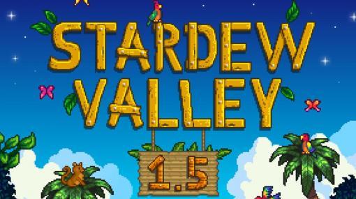 『Stardew Valley』大型無料アップデート1.5、Nintendo Switch/Xbox One向けに配信開始。謎の島で繰り広げられる新たな物語