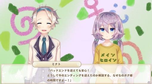 PC版「ボク姫PROJECT」がDMM GAMESでもリリ―ス!原作者・初代プリニー店長のメッセージも公開