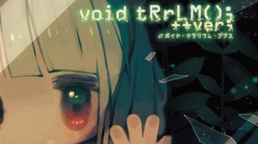 今週発売の新作ゲーム『void tRrLM(); ++ver; //ボイド・テラリウム・プラス』『シルバー2425』『ナツキクロニクル』他