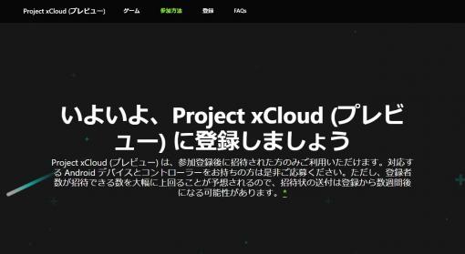 マイクロソフトがゲームストリーミングサービス「xCloud」のウェブ版を内部テストしていることが明らかに