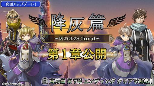 """「アルカ・ラスト」,降灰篇""""〜囚われのChiral〜""""の第1章が公開"""