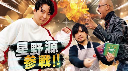 わしゃがなTVの最新動画では,星野 源さんをゲストに迎えた「モンスターファーム2」対戦企画(前編)をお届け